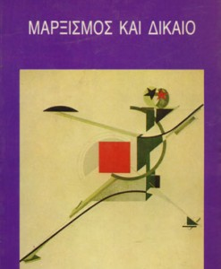 marxismos-kai-dikaio