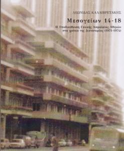 mesogeion-14-18