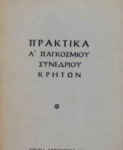 praktika a synedriou kritwn
