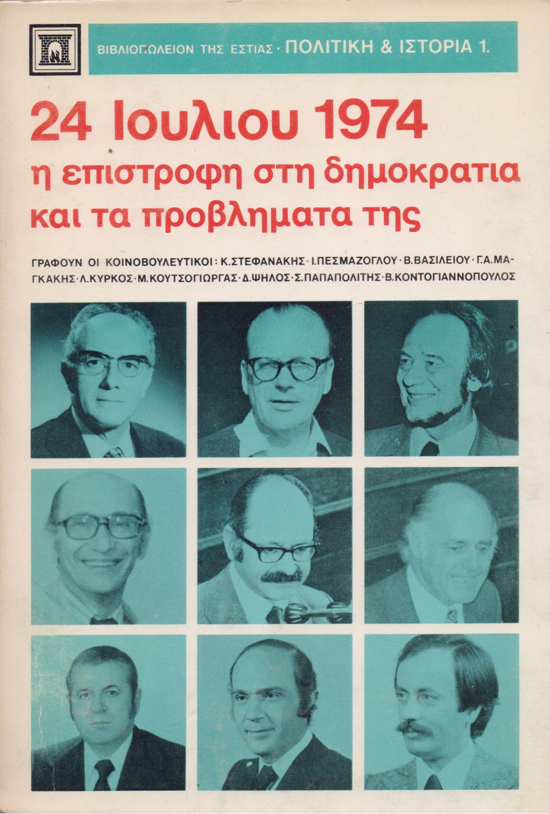 24 IOULIOU 1974