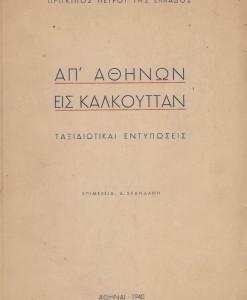 AP ATHINWN EIS KALKOUTTAN