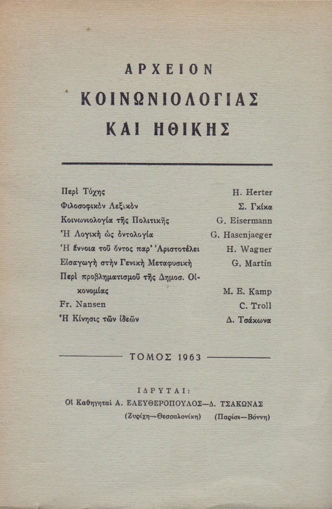 ARXEION KOINONIOLOGIAS KAI ITHIKIS