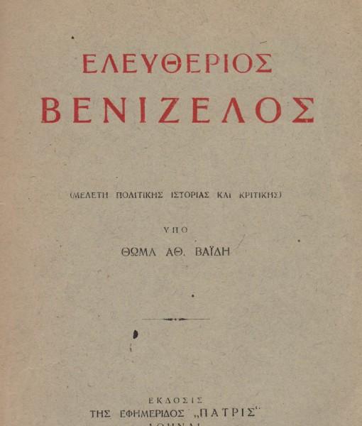ELEYTHERIOS VENIZELOS