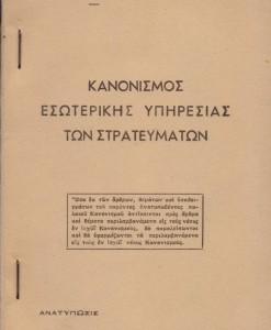 KANONISMOS ESOTERIKIS YPIRESIAS
