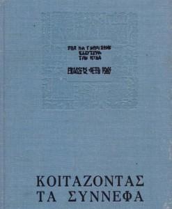 KOITAZONTAS TA SYNNEFA