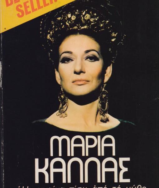 MARIA KALLAS