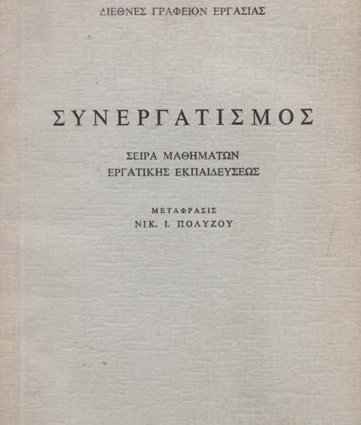 SINERGATISMOS
