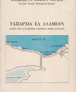 TAXIARXIA EL ALAMAMEIN