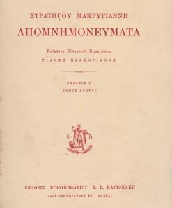 apomnimoneumata makrigianni