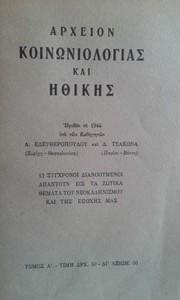 arxeio-ithikis