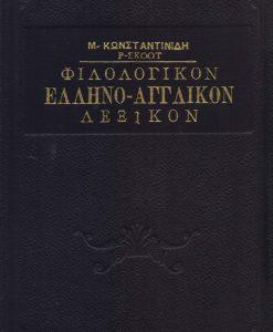 filologikon aggloelliniko lexiko