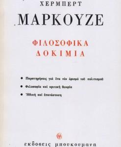 filosofika dokimia