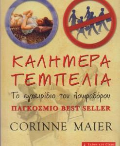 kalimera tempelia