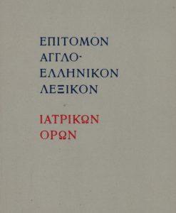 lexiko iatrikwn orwn