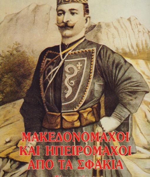 makedonomaxoi kai ipeiromaxoi