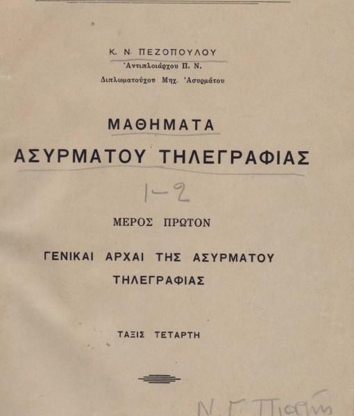 mathimata asyrmatou tilegrafias