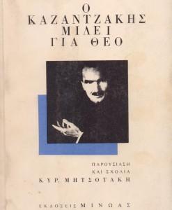 o kazantzakis milaei gia theo