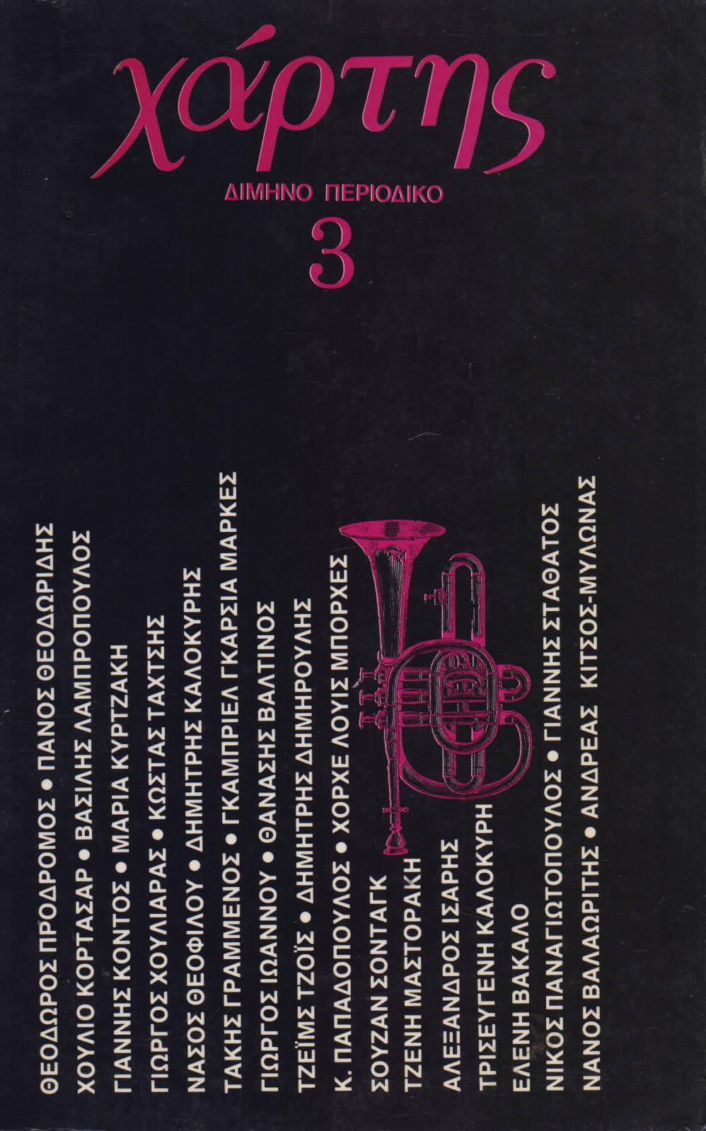 xartis 3