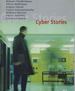 CYBER STORIES