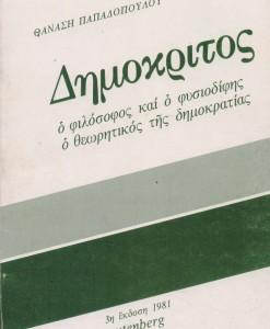 DIMOKRITOS