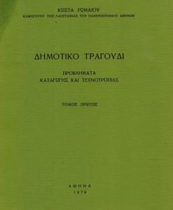 DIMOTIKO TRAGOUDI