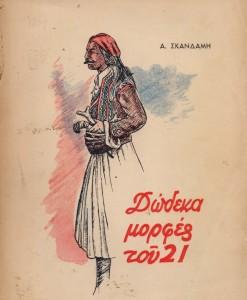 DODEKA MORFES TOU 21