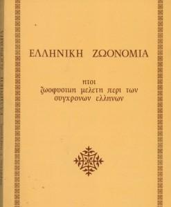 ELLINIKI ZOONOMIA