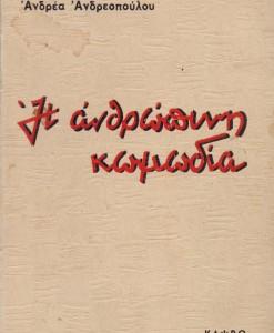 I ANTHROPINI KOMODIA