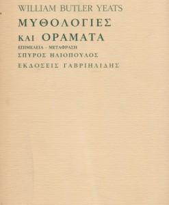 MITHOLOGIES KAI ORAMATA