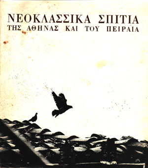 NEOKLASSIKA-SPITIA