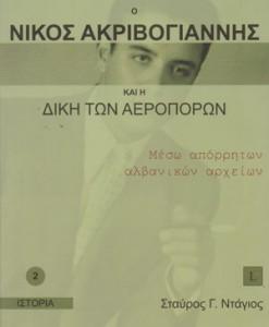 NIKOS-AKRIVOGIANNIS