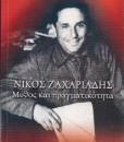 NIKOS ZAXARIADIS