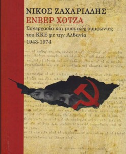 NIKOS-ZAXARIADIS-ENVER-XOTZA