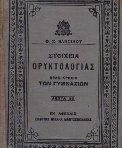 STOIXEIA ORIKTOLOGIAS