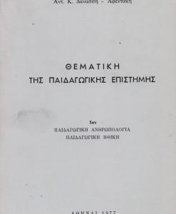 THEMATIK ITIS PAIDAGOGIKIS EPISTIMIS
