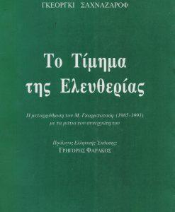 TO TIMIMA TIS ELEYTHERIAS
