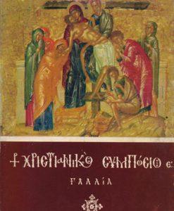 XRISTIANIKO-SUMPOSIO