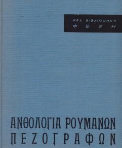 anthologia roumanwn pezografwn