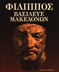 filippos-vasileus-makedonon