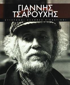 giannis-tsarouxis