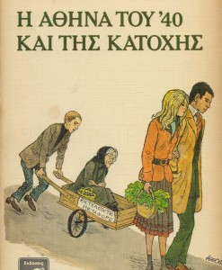 i athina tou 40 kai tis katoxis