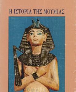 i-istoria-tis-moumias