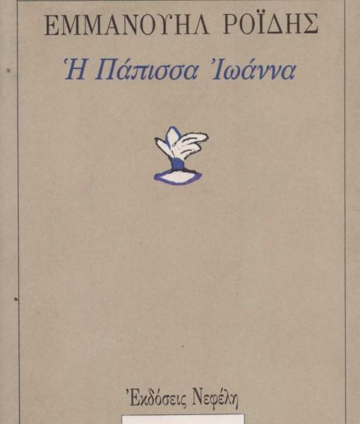 i papissa ioanna