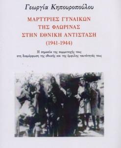 martiries-ginaikon-tis-florinas-stin-ethniki-antistasi-1941-1944