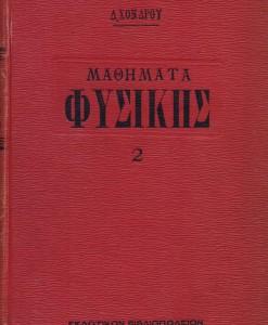 mathimata fisikis