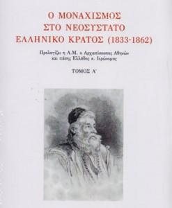 o-monaxismos-sto-neosistato-elliniko-kratos-1833-1862