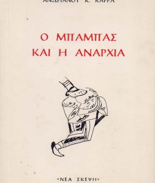 o mpampas kai i anarxia