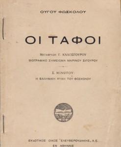 oi-tafoi