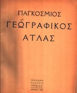 pagkosmios-geografikos-atlas