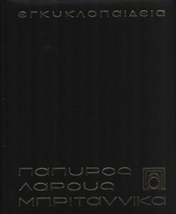 papiros-larous-mpritanika